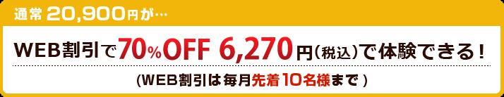 WEB割引で70%OFF 5,700円
