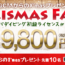 「初めての方へ CHRISTMAS FAIR2018開催!」サムネイル