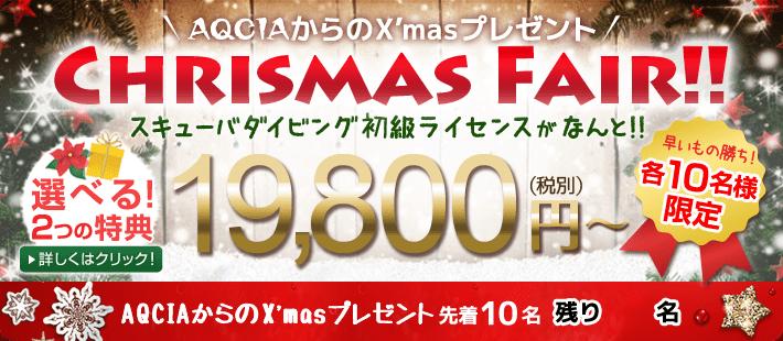 AQCIAからのX'masプレゼント スキューバダイビング初級ライセンスがなんと!19,800円(税別)~ 各10名様限定