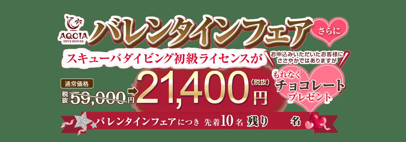 バレンタインフェア スキューバダイビング初級ライセンスが 21,400円 もれなくチョコレートプレゼント 先着10名様