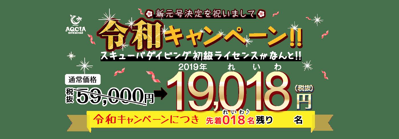 新元号決定祝い令和キャンペーン!スキューバ―ダイビング初級ライセンスが19,018(2019年れいわ)円!