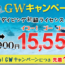 「GWキャンペーン第2弾!初級ライセンス取得コース」サムネイル