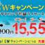 「GWキャンペーン第3弾!初級ライセンス取得コース」サムネイル