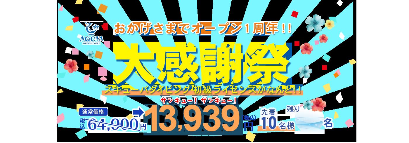 大感謝祭開催! スキューバダイビング初級ライセンスが 13,939円(税込) 両店合わせて先着10名様