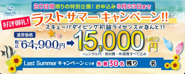 Last Summerキャンペーン開催! スキューバダイビング初級ライセンスが 15,000円(税込) 両店合わせて先着30名様
